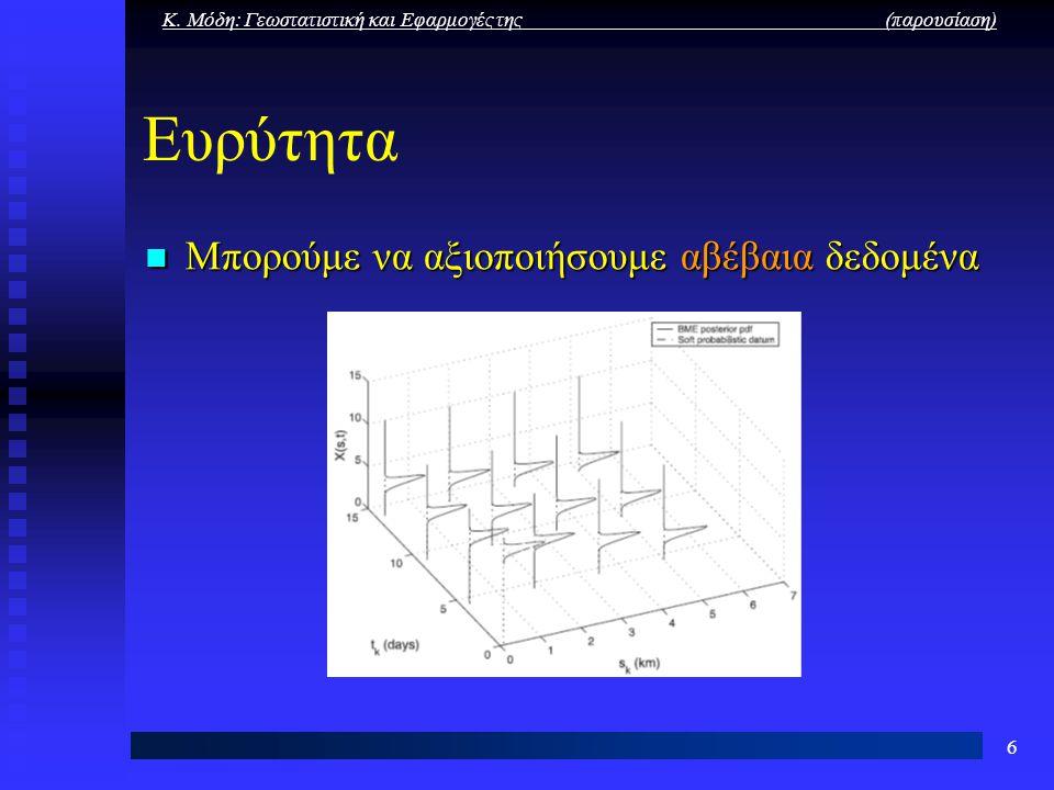 Κ. Μόδη: Γεωστατιστική και Εφαρμογές της (παρουσίαση) 6 Ευρύτητα Μπορούμε να αξιοποιήσουμε αβέβαια δεδομένα Μπορούμε να αξιοποιήσουμε αβέβαια δεδομένα