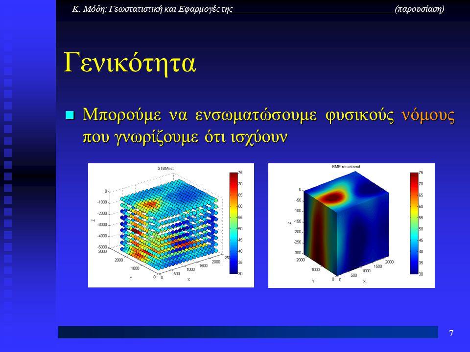 Κ. Μόδη: Γεωστατιστική και Εφαρμογές της (παρουσίαση) 7 Γενικότητα Μπορούμε να ενσωματώσουμε φυσικούς νόμους που γνωρίζουμε ότι ισχύουν Μπορούμε να εν
