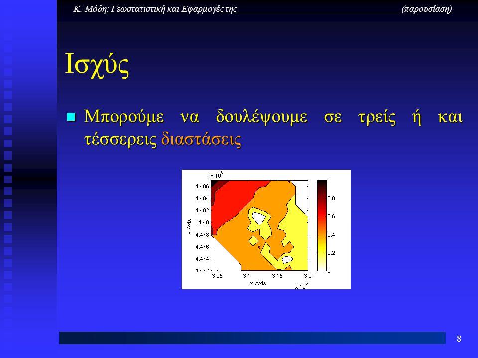 Κ. Μόδη: Γεωστατιστική και Εφαρμογές της (παρουσίαση) 8 Ισχύς Μπορούμε να δουλέψουμε σε τρείς ή και τέσσερεις διαστάσεις Μπορούμε να δουλέψουμε σε τρε