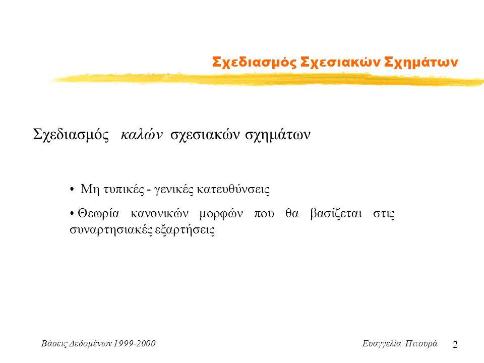 Βάσεις Δεδομένων 1999-2000 Ευαγγελία Πιτουρά 2 Σχεδιασμός Σχεσιακών Σχημάτων Σχεδιασμός καλών σχεσιακών σχημάτων Μη τυπικές - γενικές κατευθύνσεις Θεω