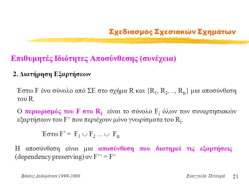 Βάσεις Δεδομένων 1999-2000 Ευαγγελία Πιτουρά 21 Σχεδιασμός Σχεσιακών Σχημάτων Επιθυμητές Ιδιότητες Αποσύνθεσης (συνέχεια) 2. Διατήρηση Εξαρτήσεων Έστω