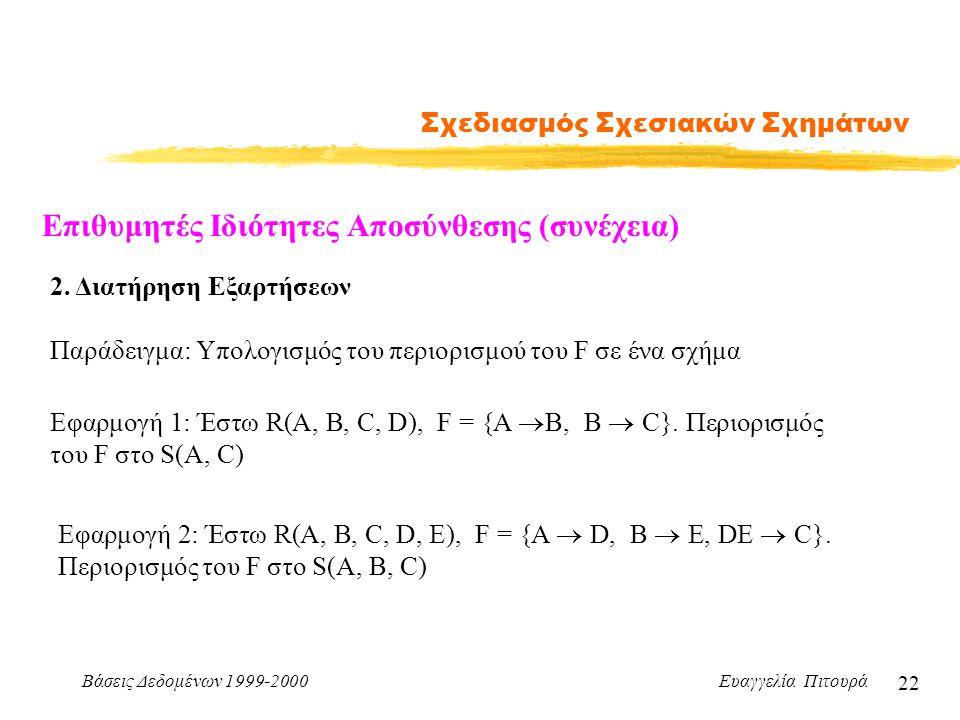 Βάσεις Δεδομένων 1999-2000 Ευαγγελία Πιτουρά 22 Σχεδιασμός Σχεσιακών Σχημάτων Επιθυμητές Ιδιότητες Αποσύνθεσης (συνέχεια) 2. Διατήρηση Εξαρτήσεων Παρά