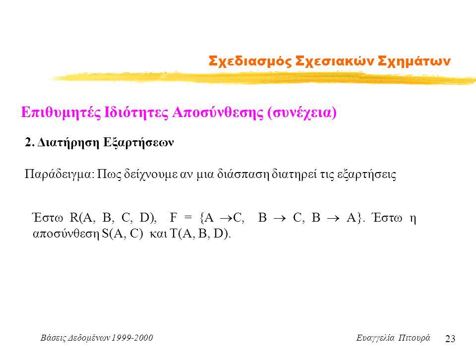 Βάσεις Δεδομένων 1999-2000 Ευαγγελία Πιτουρά 23 Σχεδιασμός Σχεσιακών Σχημάτων Επιθυμητές Ιδιότητες Αποσύνθεσης (συνέχεια) 2. Διατήρηση Εξαρτήσεων Παρά