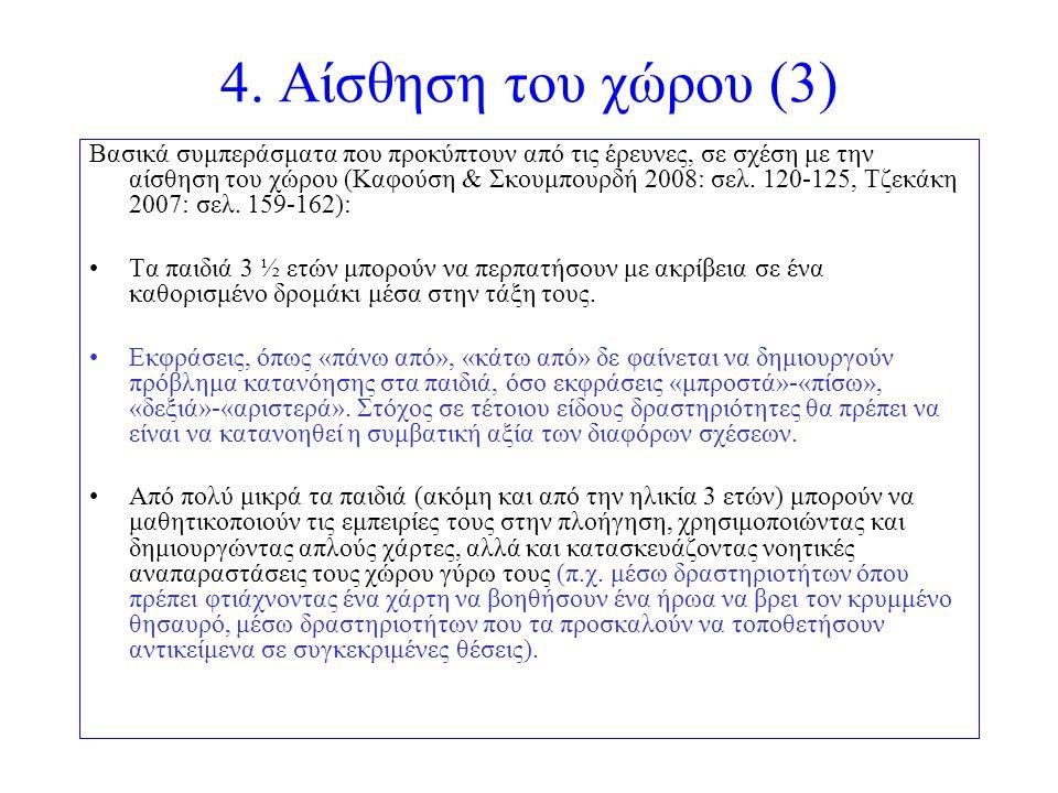 4. Αίσθηση του χώρου (3) Βασικά συμπεράσματα που προκύπτουν από τις έρευνες, σε σχέση με την αίσθηση του χώρου (Καφούση & Σκουμπουρδή 2008: σελ. 120-1
