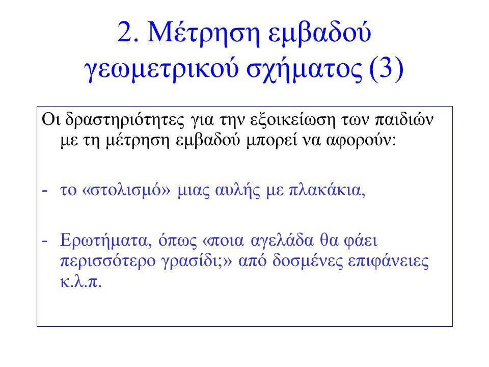 2. Μέτρηση εμβαδού γεωμετρικού σχήματος (3) Οι δραστηριότητες για την εξοικείωση των παιδιών με τη μέτρηση εμβαδού μπορεί να αφορούν: -το «στολισμό» μ