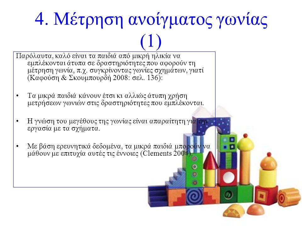 4. Μέτρηση ανοίγματος γωνίας (1) Παρόλαυτα, καλό είναι τα παιδιά από μικρή ηλικία να εμπλέκονται άτυπα σε δραστηριότητες που αφορούν τη μέτρηση γωνία,
