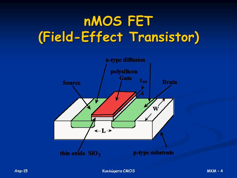 Απρ-15 MKM - 4Κυκλώματα CMOS nMOS FET (Field-Effect Transistor)