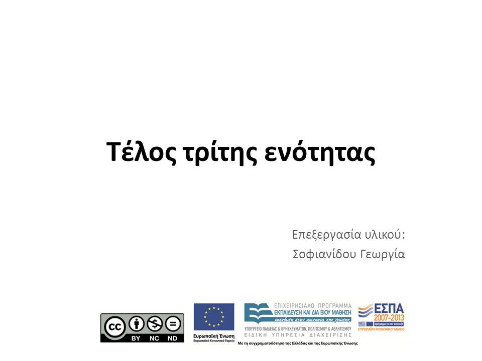 Τέλος τρίτης ενότητας Επεξεργασία υλικού: Σοφιανίδου Γεωργία