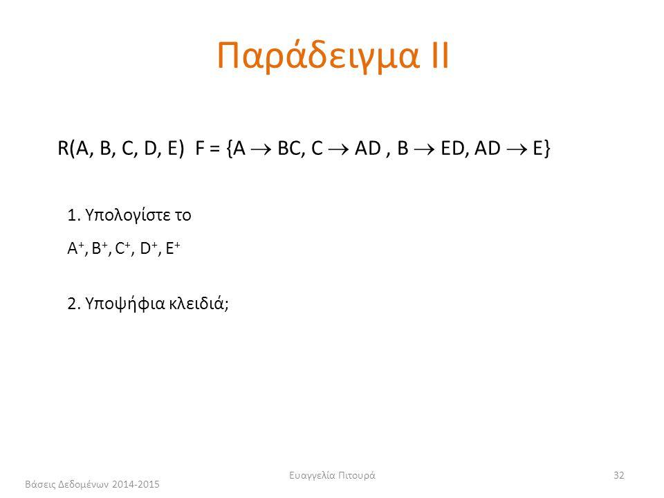 Ευαγγελία Πιτουρά32 R(A, B, C, D, Ε) F = {A  ΒC, C  ΑD, Β  ΕD, AD  E} 1.
