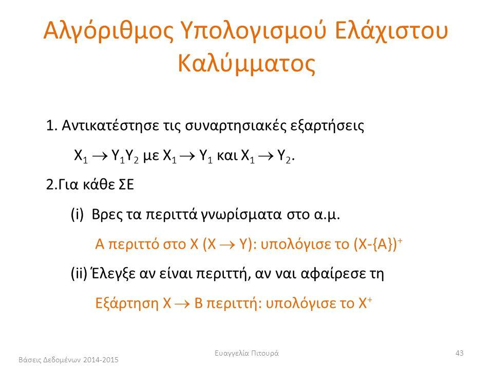 Ευαγγελία Πιτουρά43 1.