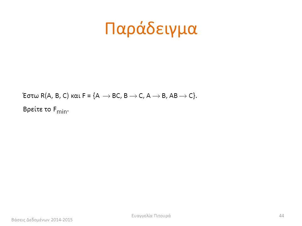Ευαγγελία Πιτουρά44 Έστω R(A, B, C) και F = {A  BC, B  C, A  B, AB  C}.