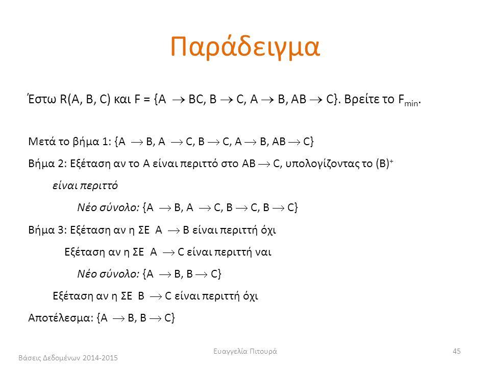Ευαγγελία Πιτουρά45 Έστω R(A, B, C) και F = {A  BC, B  C, A  B, AB  C}.
