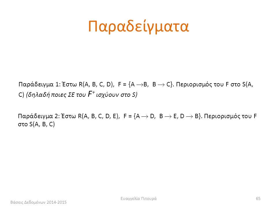 Ευαγγελία Πιτουρά65 Παράδειγμα 1: Έστω R(A, B, C, D), F = {A  B, B  C}.