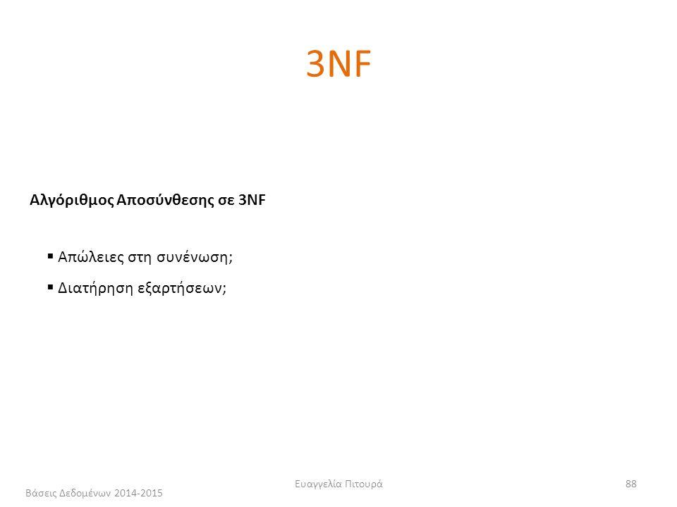 Ευαγγελία Πιτουρά88 Αλγόριθμος Αποσύνθεσης σε 3NF  Απώλειες στη συνένωση;  Διατήρηση εξαρτήσεων; 3NF Βάσεις Δεδομένων 2014-2015