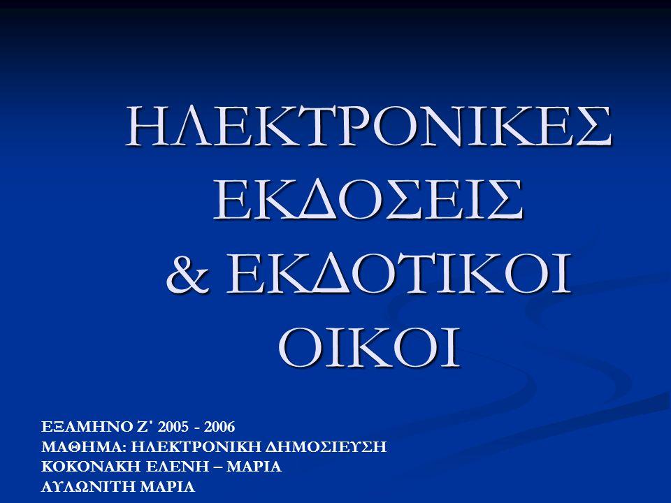 HEAL Link Η Hellenic Academic Libraries Link είναι το Δίκτυο Ελληνικών Βιβλιοθηκών που λειτουργεί υπό μορφή Κοινοπραξίας και αποτελείται από τα: 37 Ακαδημαϊκά Ιδρύματα ( 15 ΤΕΙ και 22 ΑΕΙ ), Πανεπιστήμιο Κύπρου, 21 Ερευνητικά Ιδρύματα, την Ακαδημία Αθηνών και την Εθνική Βιβλιοθήκη Ελλάδος.