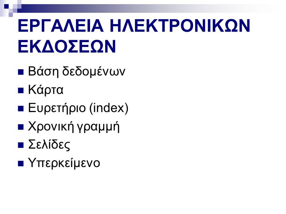 ΕΡΓΑΛΕΙΑ ΗΛΕΚΤΡΟΝΙΚΩΝ ΕΚΔΟΣΕΩΝ Βάση δεδομένων Κάρτα Ευρετήριο (index) Χρονική γραμμή Σελίδες Υπερκείμενο
