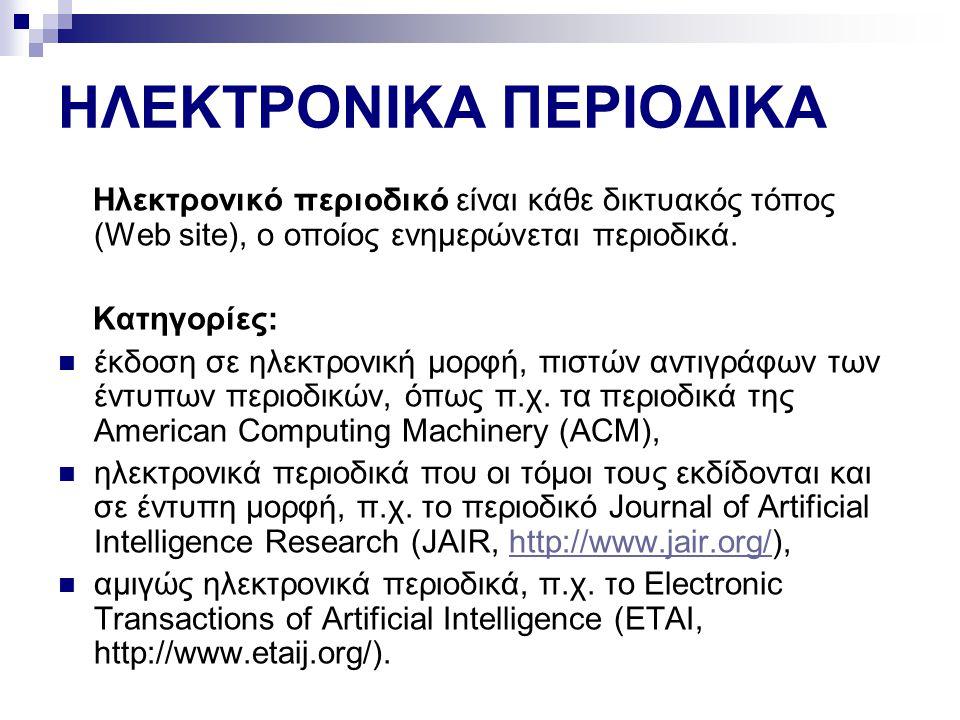 ΗΛΕΚΤΡΟΝΙΚΑ ΠΕΡΙΟΔΙΚΑ Ηλεκτρονικό περιοδικό είναι κάθε δικτυακός τόπος (Web site), ο οποίος ενημερώνεται περιοδικά. Κατηγορίες: έκδοση σε ηλεκτρονική