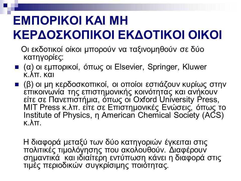 ΕΜΠΟΡΙΚΟΙ ΚΑΙ ΜΗ ΚΕΡΔΟΣΚΟΠΙΚΟΙ ΕΚΔΟΤΙΚΟΙ ΟΙΚΟΙ Οι εκδοτικοί οίκοι μπορούν να ταξινομηθούν σε δύο κατηγορίες: (α) οι εμπορικοί, όπως οι Elsevier, Sprin