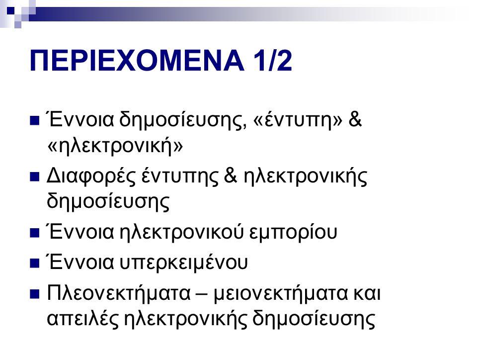 ΣΤΟΧΟΙ ΤΟΥ ΔΙΚΤΥΟΥ 1/2 Η συνεργασία μέσω καθιέρωσης κοινής πολιτικής στις συνδρομές περιοδικών (έντυπων και ηλεκτρονικών ) μεταξύ των μελών Η δημιουργία και λειτουργία Συλλογικού Καταλόγου βιβλιογραφικών εγγραφών ( Union Catalogue ) των Ελληνικών Ακαδημαϊκών Βιβλιοθηκών και η χρήση των εγγραφών του Συλλογικού Καταλόγου από κάθε μέλος της Κοινοπραξίας.