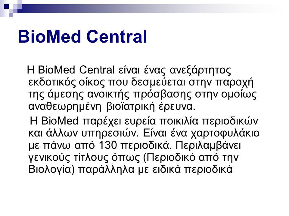 BioMed Central Η BioMed Central είναι ένας ανεξάρτητος εκδοτικός οίκος που δεσμεύεται στην παροχή της άμεσης ανοικτής πρόσβασης στην ομοίως αναθεωρημέ