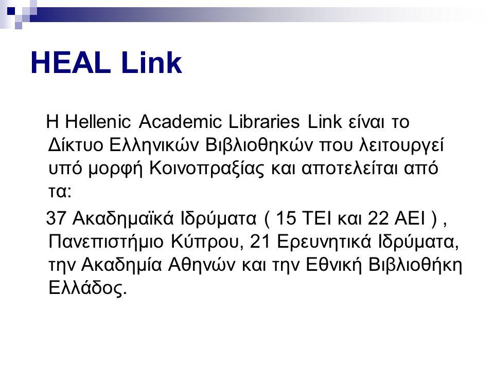 HEAL Link Η Hellenic Academic Libraries Link είναι το Δίκτυο Ελληνικών Βιβλιοθηκών που λειτουργεί υπό μορφή Κοινοπραξίας και αποτελείται από τα: 37 Ακ