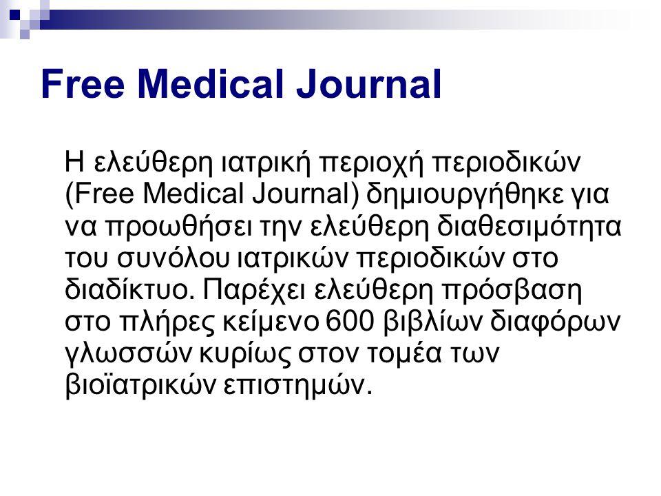 Free Medical Journal Η ελεύθερη ιατρική περιοχή περιοδικών (Free Medical Journal) δημιουργήθηκε για να προωθήσει την ελεύθερη διαθεσιμότητα του συνόλο