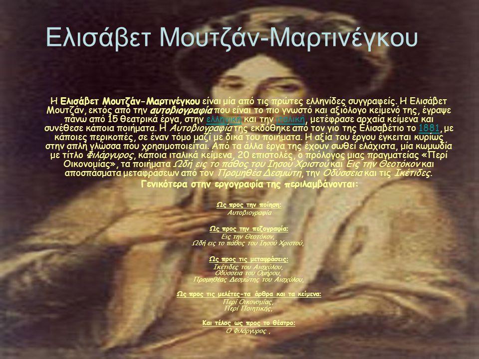Ελισάβετ Μουτζάν-Μαρτινέγκου Η Ελισάβετ Μουτζάν-Μαρτινέγκου είναι μία από τις πρώτες ελληνίδες συγγραφείς. Η Ελισάβετ Μουτζάν, εκτός από την αυτοβιογρ