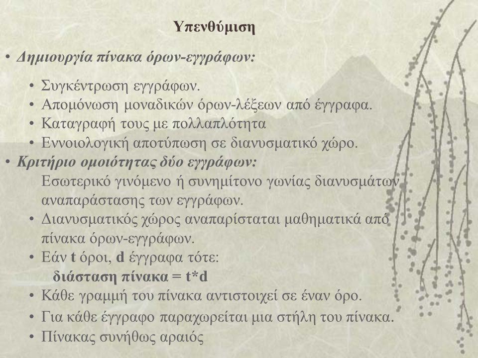 Δημιουργία πίνακα όρων-εγγράφων: Συγκέντρωση εγγράφων.