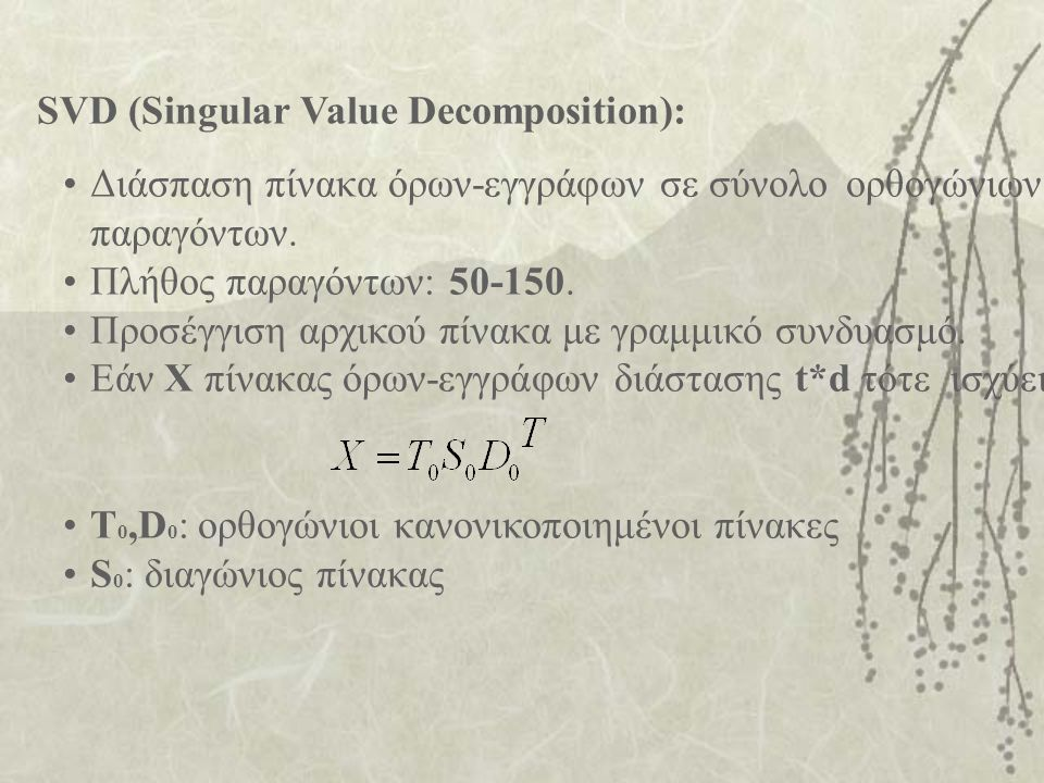 SVD (Singular Value Decomposition): Διάσπαση πίνακα όρων-εγγράφων σε σύνολο ορθογώνιων παραγόντων.