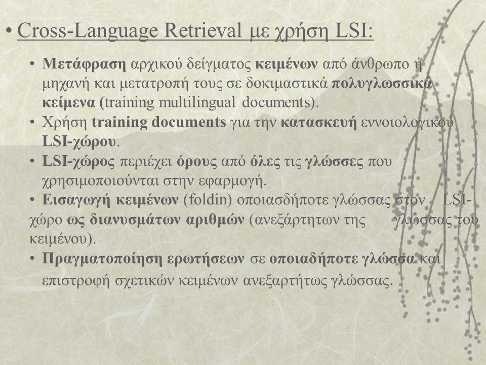 Cross-Language Retrieval με χρήση LSI: Μετάφραση αρχικού δείγματος κειμένων από άνθρωπο ή μηχανή και μετατροπή τους σε δοκιμαστικά πολυγλωσσικά κείμενα (training multilingual documents).