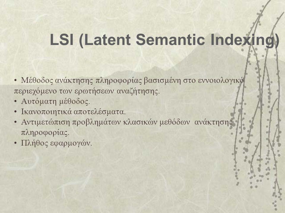 LSI (Latent Semantic Indexing) Μέθοδος ανάκτησης πληροφορίας βασισμένη στο εννοιολογικό περιεχόμενο των ερωτήσεων αναζήτησης.