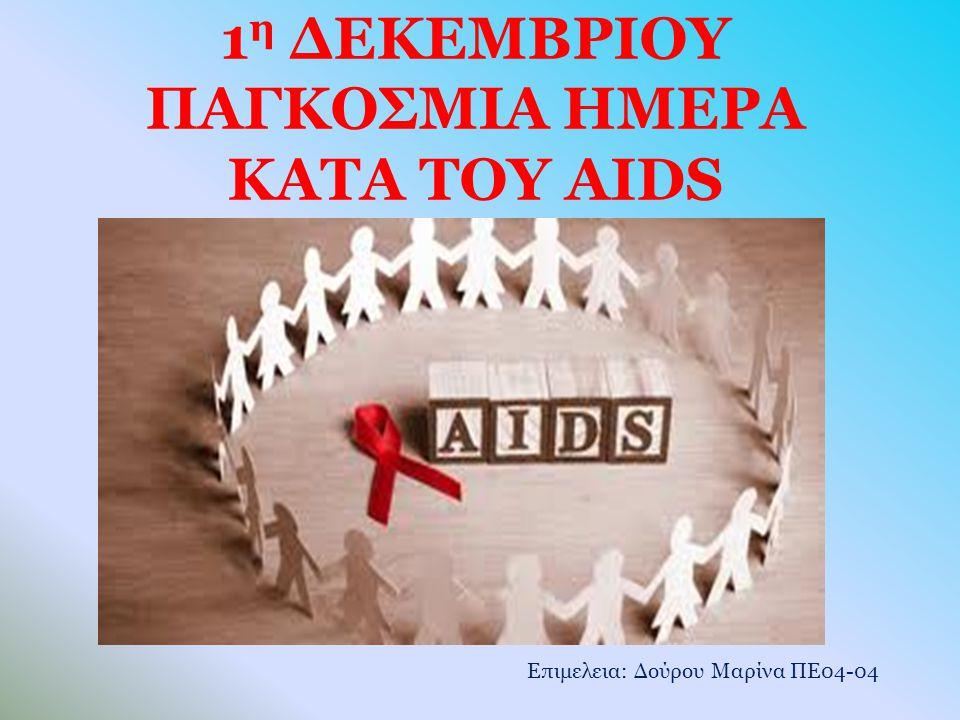 1 η ΔΕΚΕΜΒΡΙΟΥ ΠΑΓΚΟΣΜΙΑ ΗΜΕΡΑ ΚΑΤA ΤΟΥ AIDS Επιμελεια: Δούρου Μαρίνα ΠΕ04-04