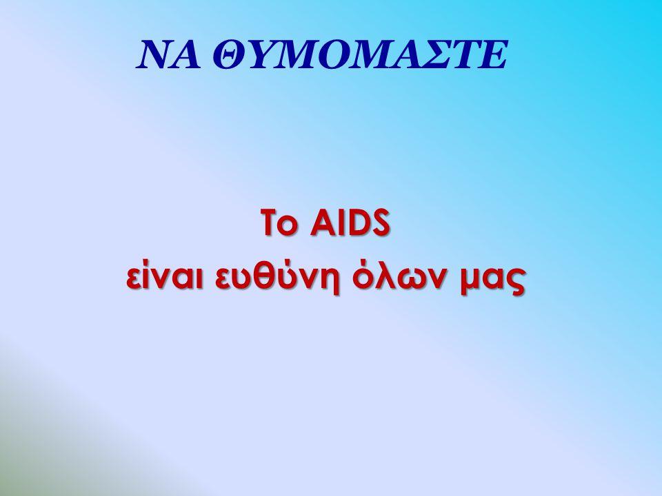 ΝΑ ΘΥΜΟΜΑΣΤΕ Το AIDS είναι ευθύνη όλων μας