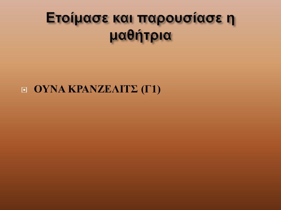  ΟΥΝΑ ΚΡΑΝΖΕΛΙΤΣ ( Γ 1)