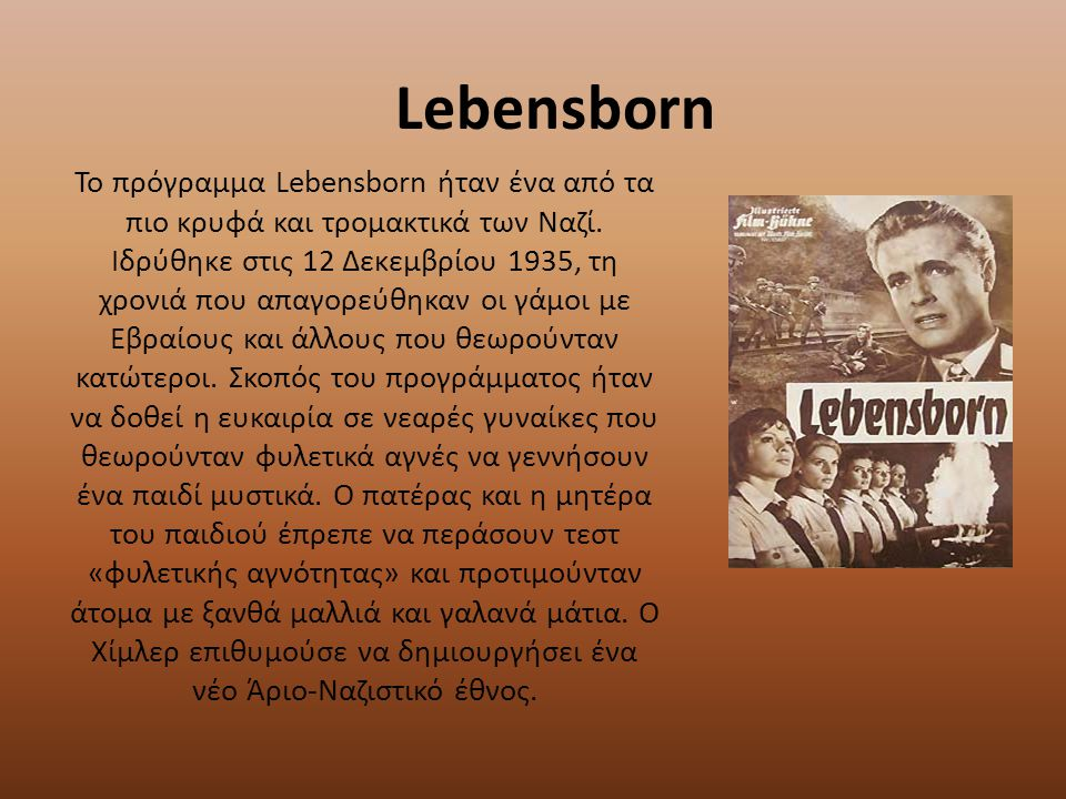 Lebensborn Το πρόγραμμα Lebensborn ήταν ένα από τα πιο κρυφά και τρομακτικά των Ναζί.