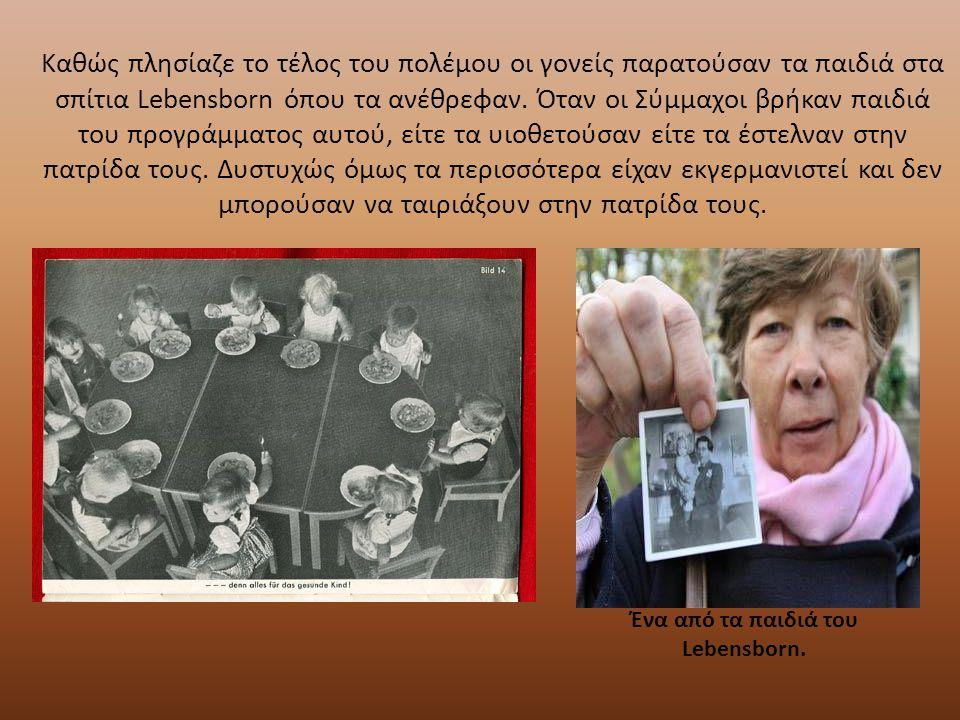 Καθώς πλησίαζε το τέλος του πολέμου οι γονείς παρατούσαν τα παιδιά στα σπίτια Lebensborn όπου τα ανέθρεφαν.