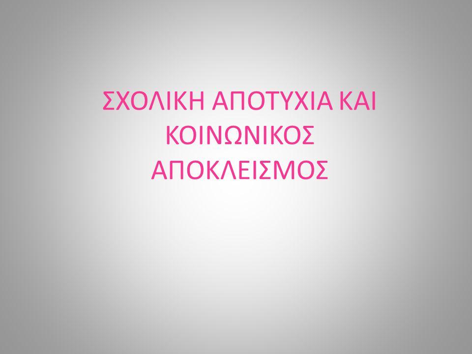 ΟΜΑΔΕΣ ΚΑΛΑΑΑΑΑΑΑΑ!(Αίτια σχολικής αποτυχίας) Γρίβας Γιώργος Λιάκος Κυριάκος Καρακώστα Κατερίνα Μαυροπούλου Ράνια Πολίτης Μιχάλης Μπινιάρης Κώστας