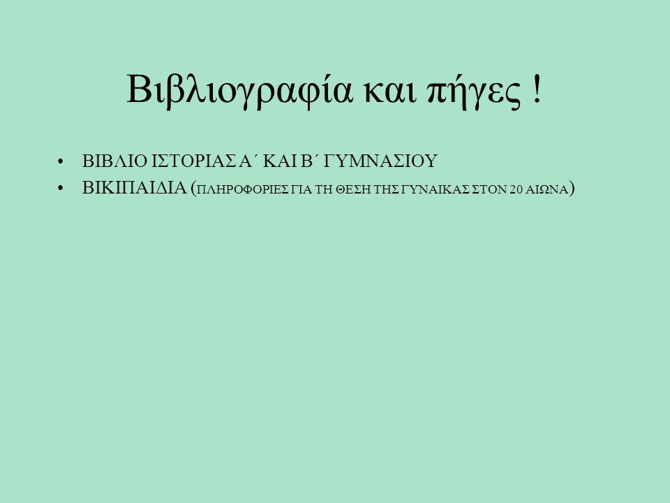 Βιβλιογραφία και πήγες ! ΒΙΒΛΙΟ ΙΣΤΟΡΙΑΣ Α΄ ΚΑΙ Β΄ ΓΥΜΝΑΣΙΟΥ ΒΙΚΙΠΑΙΔΙΑ ( ΠΛΗΡΟΦΟΡΙΕΣ ΓΙΑ ΤΗ ΘΕΣΗ ΤΗΣ ΓΥΝΑΙΚΑΣ ΣΤΟΝ 20 ΑΙΩΝΑ )