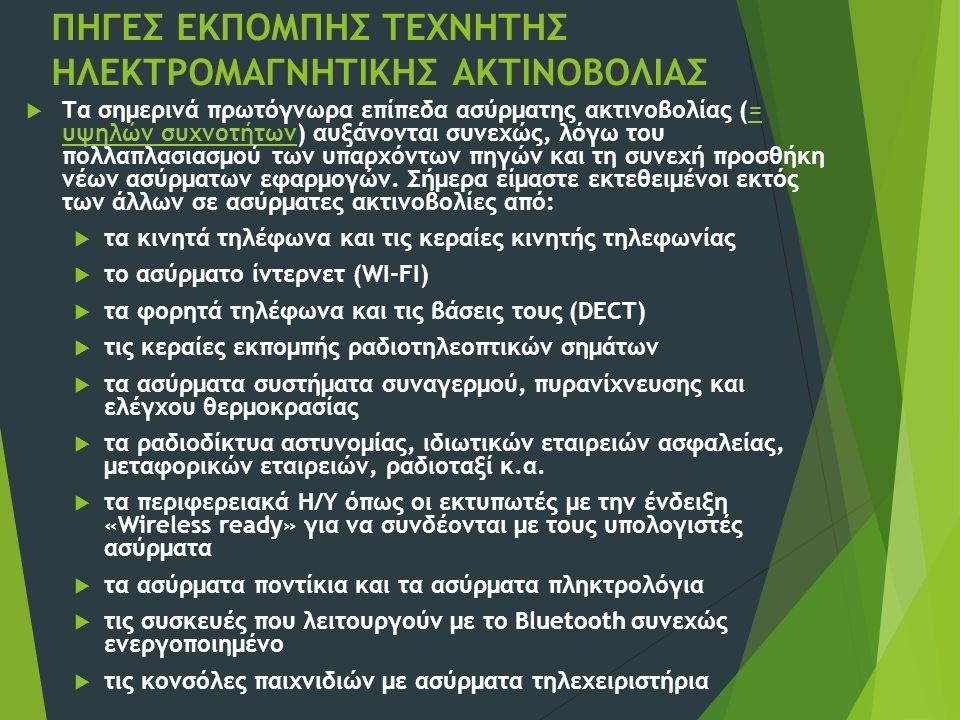 ΠΗΓΕΣ ΕΚΠΟΜΠΗΣ ΤΕΧΝΗΤΗΣ ΗΛΕΚΤΡΟΜΑΓΝΗΤΙΚΗΣ ΑΚΤΙΝΟΒΟΛΙΑΣ  Τα σημερινά πρωτόγνωρα επίπεδα ασύρματης ακτινοβολίας (= υψηλών συχνοτήτων) αυξάνονται συνεχώ