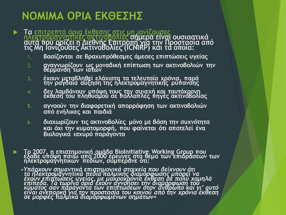 Βιβλιογραφία  ΑΡΧΕΙΟ POWERPOINT - ΚΕΙΜΕΝΑ / ΕΙΚΟΝΕΣ ΑΡΧΕΙΟ POWERPOINT - ΚΕΙΜΕΝΑ / ΕΙΚΟΝΕΣ  http://www.home-biology.gr/ http://www.home-biology.gr/  http://news.kathimerini.gr/archive- editions/article/oiko/2009/11/1290369.html http://news.kathimerini.gr/archive- editions/article/oiko/2009/11/1290369.html  ΤΕΧΝΗΜΑ - ΕΙΚΟΝΕΣ ΤΕΧΝΗΜΑ - ΕΙΚΟΝΕΣ  http://www.eekt.gr http://www.eekt.gr  physiclessons.blogspot.com physiclessons.blogspot.com  light.physics.auth.gr light.physics.auth.gr  documentarygr.blogspot.com documentarygr.blogspot.com
