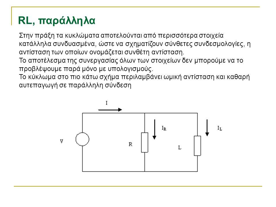 Στην περίπτωση αυτή η εναλλασσόμενη τάση της πηγής είναι ίδια και για τα δύο στοιχεία.