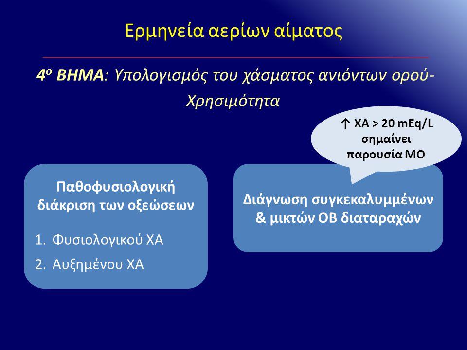 Ερμηνεία αερίων αίματος Χρησιμότητα Παθοφυσιολογική διάκριση των οξεώσεων 1.Φυσιολογικού ΧΑ 2.Αυξημένου ΧΑ Διάγνωση συγκεκαλυμμένων & μικτών ΟΒ διαταρ