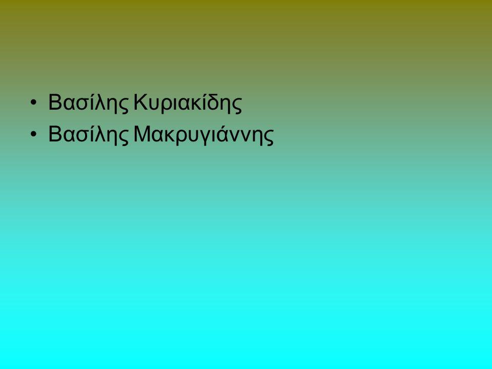 Βασίλης Κυριακίδης Βασίλης Μακρυγιάννης