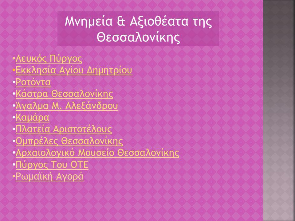 Μνημεία & Αξιοθέατα της Θεσσαλονίκης Λευκός Πύργος Εκκλησία Αγίου Δημητρίου Ροτόντα Κάστρα Θεσσαλονίκης Άγαλμα Μ. Αλεξάνδρου Καμάρα Πλατεία Αριστοτέλο
