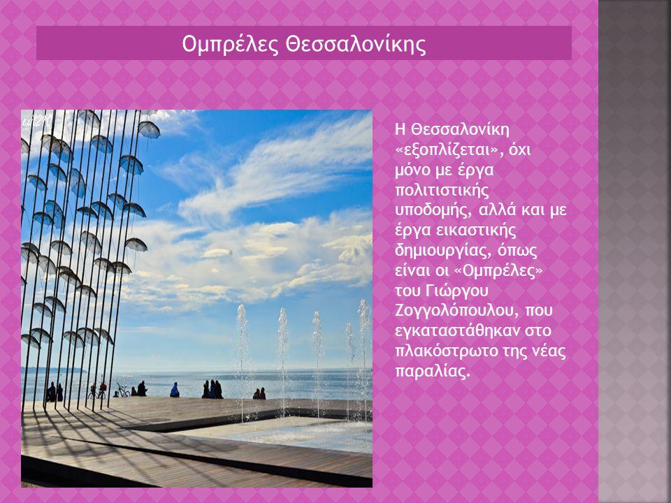 Ομπρέλες Θεσσαλονίκης Η Θεσσαλονίκη «εξοπλίζεται», όχι μόνο με έργα πολιτιστικής υποδομής, αλλά και με έργα εικαστικής δημιουργίας, όπως είναι οι «Ομπ