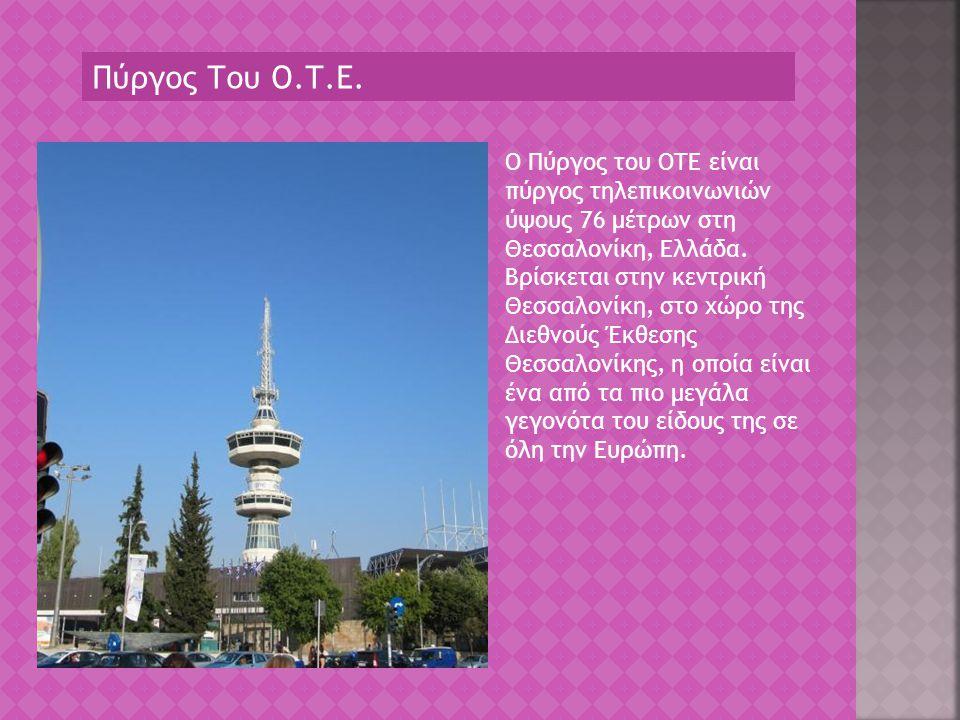 Πύργος Του Ο.Τ.Ε. Ο Πύργος του ΟΤΕ είναι πύργος τηλεπικοινωνιών ύψους 76 μέτρων στη Θεσσαλονίκη, Ελλάδα. Βρίσκεται στην κεντρική Θεσσαλονίκη, στο χώρο
