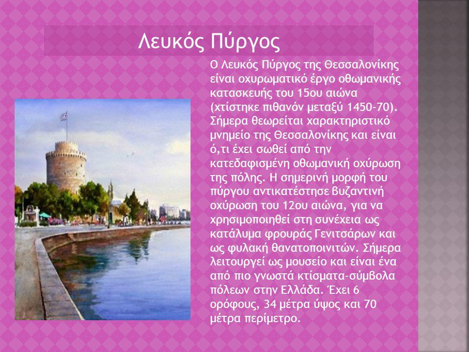 Λευκός Πύργος Στην αρχή ονομαζόταν Πύργος του Λέοντος, όπως αναφέρει τουρκική επιγραφή του 1535-1536, η οποία υπήρχε στην είσοδό του εξωτερικού περιβόλου (τώρα κατεδαφισμένος) και η οποία μάλλον αναφερόταν στη χρονολογία κατασκευής του περιβόλου.