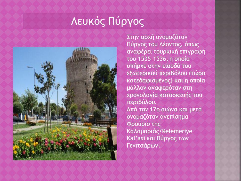 Λευκός Πύργος Στην αρχή ονομαζόταν Πύργος του Λέοντος, όπως αναφέρει τουρκική επιγραφή του 1535-1536, η οποία υπήρχε στην είσοδό του εξωτερικού περιβό