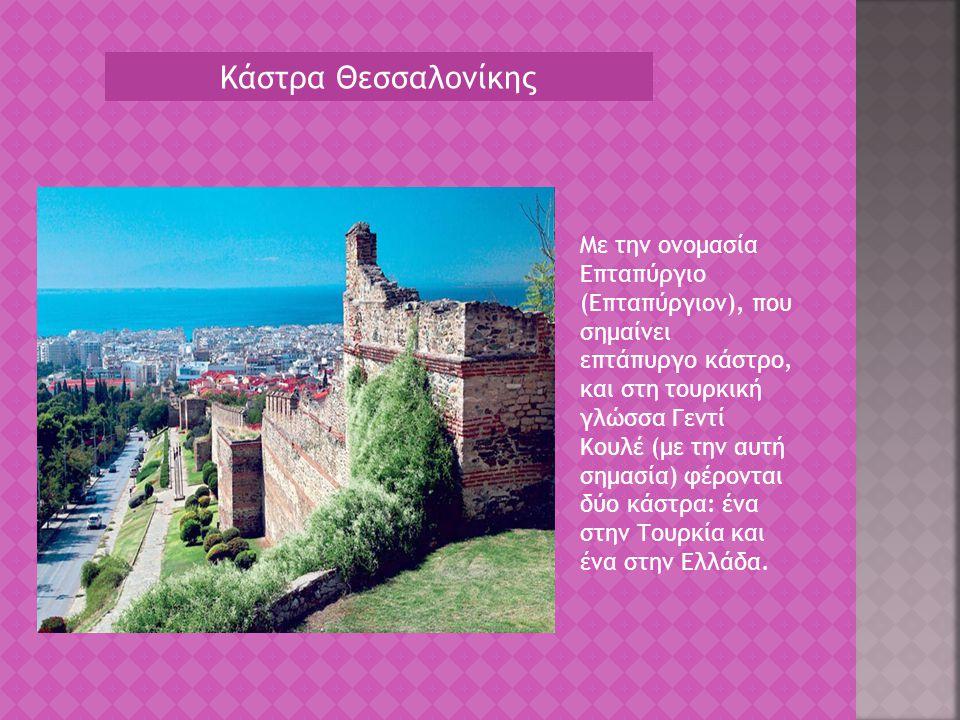 Κάστρα Θεσσαλονίκης Με την ονομασία Επταπύργιο (Επταπύργιον), που σημαίνει επτάπυργο κάστρο, και στη τουρκική γλώσσα Γεντί Κουλέ (με την αυτή σημασία)