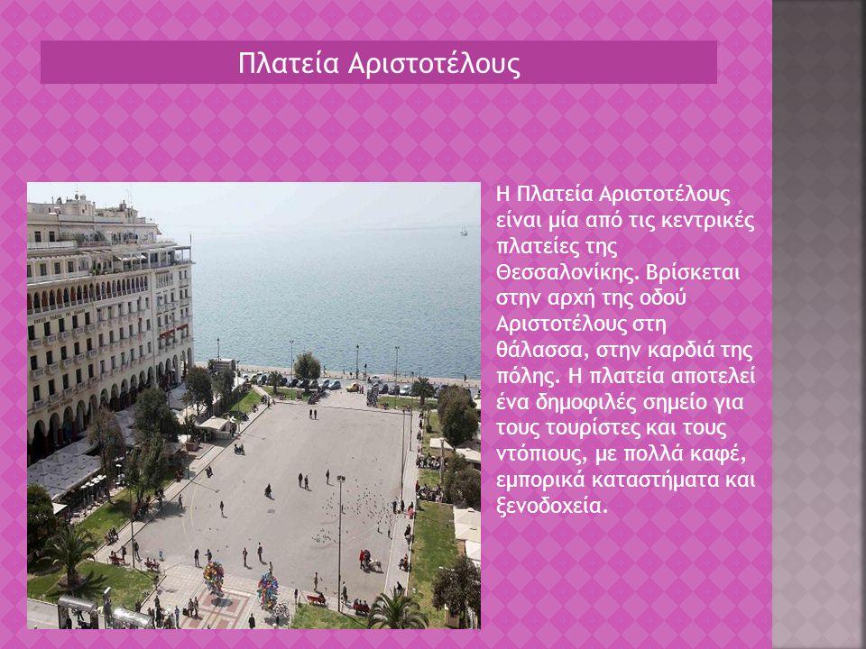 Ομπρέλες Θεσσαλονίκης Η Θεσσαλονίκη «εξοπλίζεται», όχι μόνο με έργα πολιτιστικής υποδομής, αλλά και με έργα εικαστικής δημιουργίας, όπως είναι οι «Ομπρέλες» του Γιώργου Ζογγολόπουλου, που εγκαταστάθηκαν στο πλακόστρωτο της νέας παραλίας.